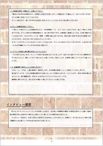 ショップインタビューP1/5