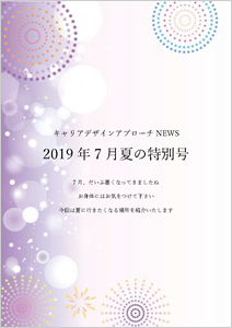 CDA NEWS 特別号